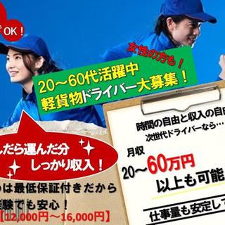 【岡崎市、平均月収50万~60万円】全く新しい次世代宅配スタッフ👍...