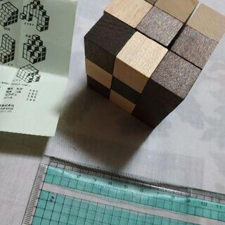 木製立体パズル チェッカーパズル - 京都市