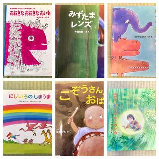 子ども用絵本 まとめて6冊(9/30まで)