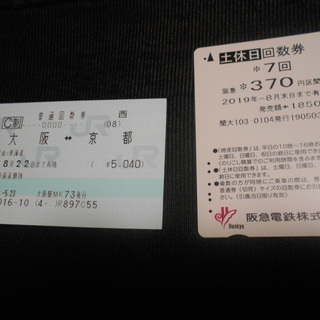 JR回数券(大阪~京都)1枚、阪急土日回数券(370円区間)1回分
