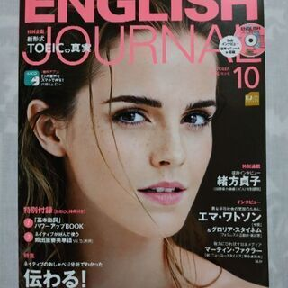 English Journal 2016年10月号