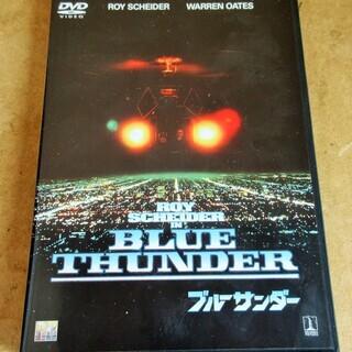☆DVD/BLUE THUNDER ブルーサンダー◆味方は…