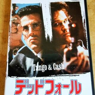 ☆DVD/Tango & Cash デッドフォール◆陰謀を…