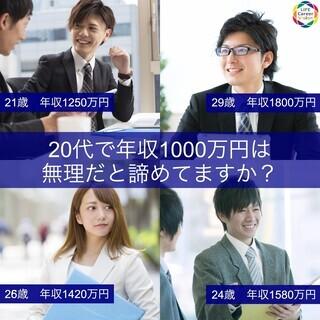【!!年収1000万円以上求人多数!!】20代未経験でも諦めるに...