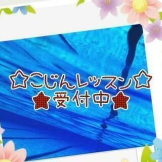 ★★水泳個人レッスン★★