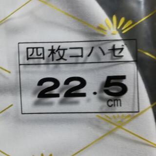 (内定)【訳あり】白色 足袋 22.5cm − 東京都