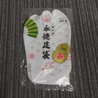 (内定)【訳あり】白色 足袋 22.5cm