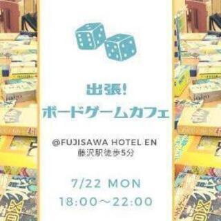 出張ボードゲームカフェ in FUJISAWA HOTEL EN