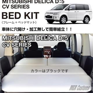 D:5☆ベッドキッド☆デリカ☆ほぼ未使用☆ブラック☆DELICA...