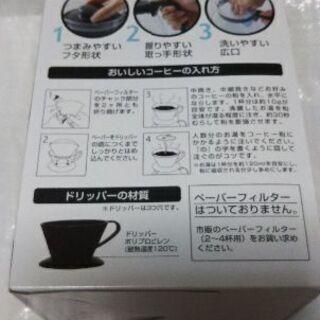 〈新品&未使用〉☕Tecoドリッパーセット - 神戸市
