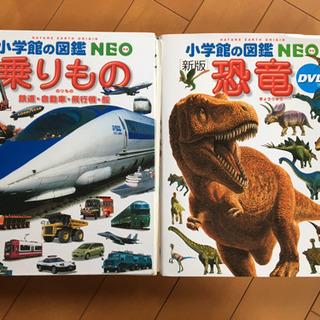 乗り物 恐竜図鑑  取引中