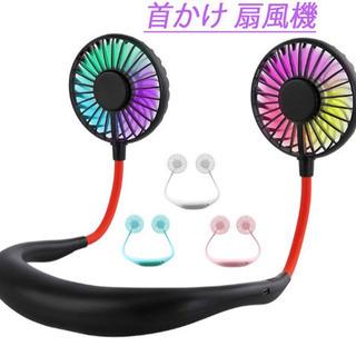 【新品未使用】携帯 ファン 扇風機 首かけ ポータブル 卓上扇風...