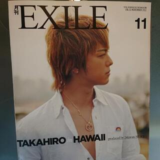 月刊 EXILE (2冊で)