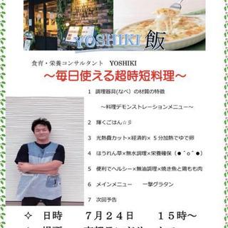 Yoshiki飯★時短料理★みんなで作ろう「グラタン」ワークショップ