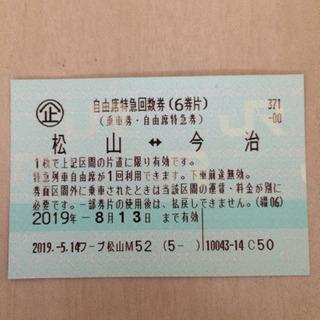 松山⇆今治JR自由席片道特急券