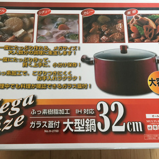 新品未使用 メガサイズお鍋!!
