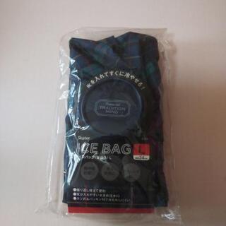 新品★アイスバッグ 氷のう Lサイズ