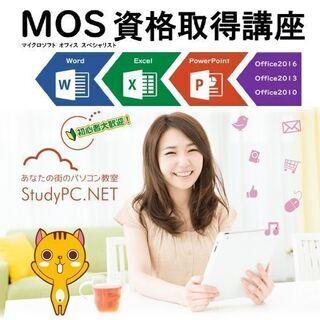人気資格 MOS(マイクロソフト・オフィス・スペシャリスト)は...