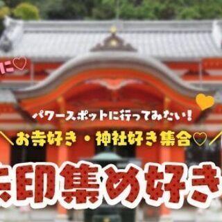 【友活】8月15日(木)13時♡お寺好き・神社好き集合♡御朱印集め...