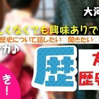 【友活♡】8月31日(土)13時♡歴史・神社仏閣・御朱印集め好き♡...