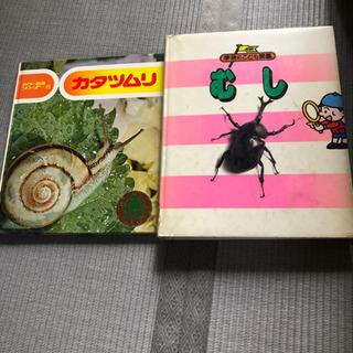 虫、カタツムリ 図鑑