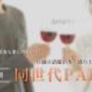 【平成生まれ♡ほろ酔い同世代パーティ♡友活】8月12日(月)19時...