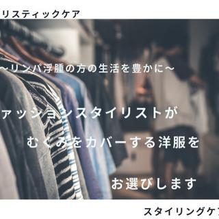 プロが提供するむくみをカバー出来る洋服コーディネート・ワンコイン...