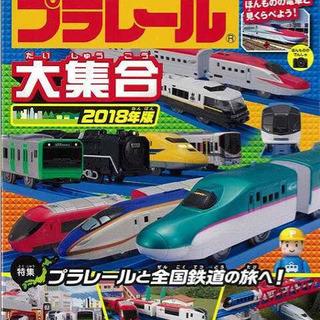 プラレール大集合 ほんものの電車と見くらべよう! 2018年版