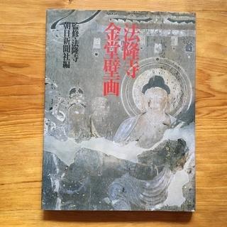 法隆寺金堂壁画(法隆寺監修  朝日新聞社編)