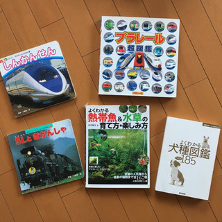 新幹線、犬、熱帯魚の本   5冊