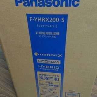 衣類乾燥除湿機  F-YHRX200-S 新品未使用未開封