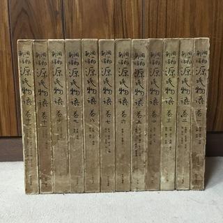 源氏物語(谷崎潤一郎 訳、中央公論社 刊) とても古い本