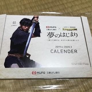 非売品 山崎賢人 キングダムコラボカレンダー
