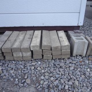 コンクリート縁石24個他、引き取ってくれる方に差し上げます。
