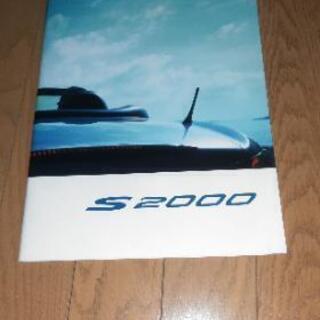 S2000 カタログ