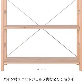 無印良品 パイン材ユニットシェルフ muji 奥行26cmタイプ...