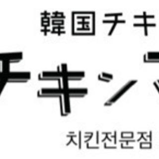 「 すすきの駅徒歩1分」 韓国チキンの居酒屋オープンしました!