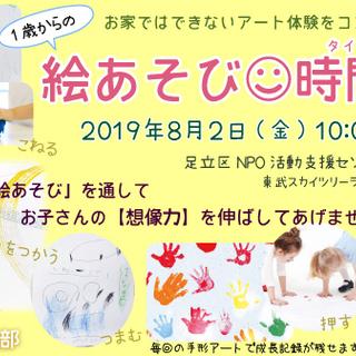 8/2(金) 1歳からの【絵あそび時間(タイム)】