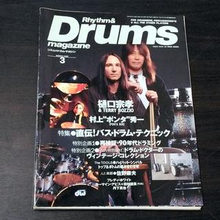 【裁断済】Rhythm&Drums magazine  ドラムマ...