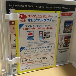 Nintendo3DS 大乱闘スマッシュブラザーズ