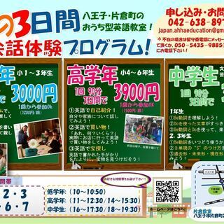 【小中学生対象】夏の3日間英会話プログラム!