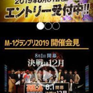 M-1 2019 相方募集