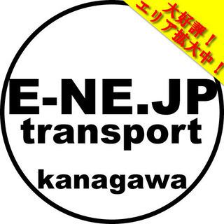 ■神奈川県央地区内の運搬代行はコミコミ4,000円!(エリア拡大中)