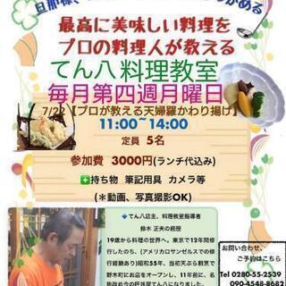 7/22(月)11:00~14:00プロの天ぷら職人が教える【てん...