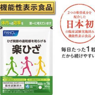 FANCL 楽ひざ  30日分 2020年8月