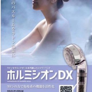 新品 シャワーヘッドホルミシオンDX