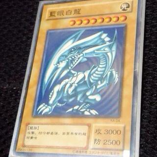 遊戯王 中国語版 ブルーアイズホワイトドラゴン