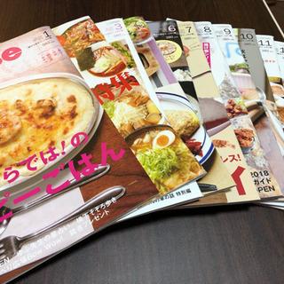 八戸の情報誌Amuse 2018年版