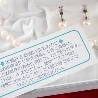 本真珠ネックレスイヤリングセット【新品】 - 青森市