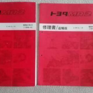 トヨタ MR2 (AW系) 修理書